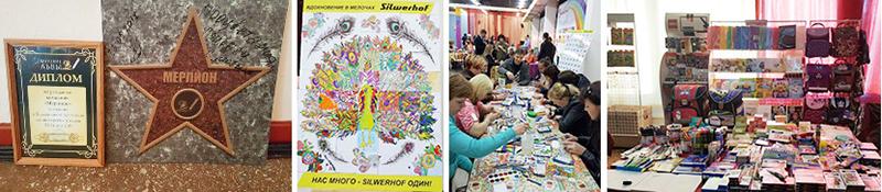 Silwerhof – участник фестиваля «Канцкие ЛЬВЫ»
