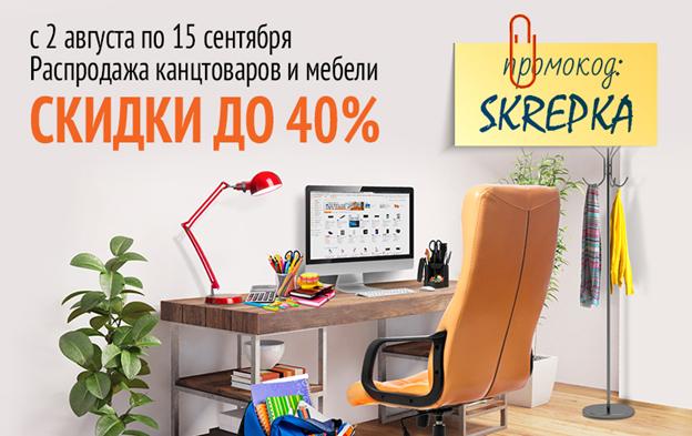 Канцелярские товары Silwerhof со скидкой до 40%!