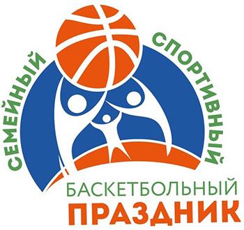 Баскетбольный праздник