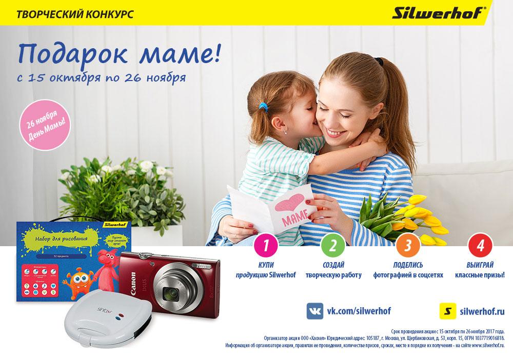 Конкурс «Подарок маме!»