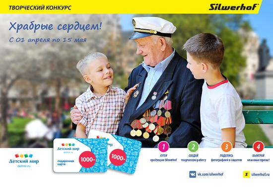 Silwerhof и «Детский мир» запускают федеральную кампанию ко Дню Победы