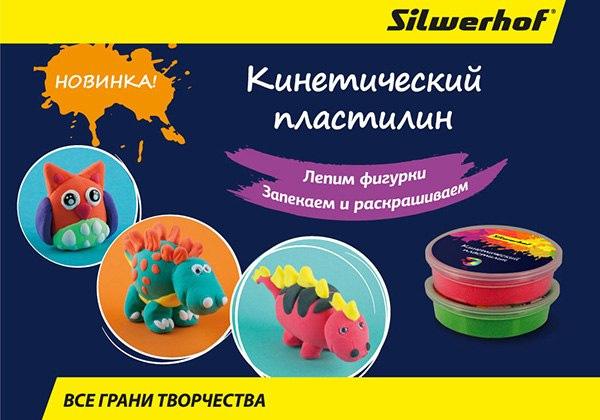 кинетический пластилин Silwerhof
