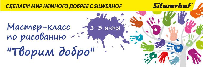 Мастер-классы «Творим добро» от Silwerhof