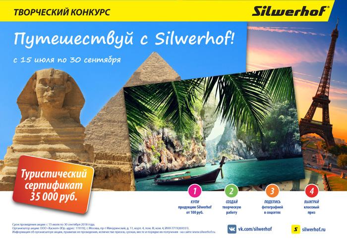 Путешествуй с Silwerhof