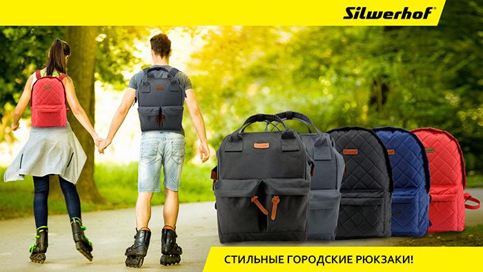 Стильные городские рюкзаки!