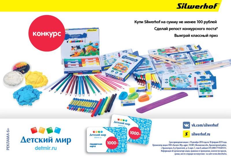 конкурс Silwerhof и розничной сети магазинов «Детский мир»f