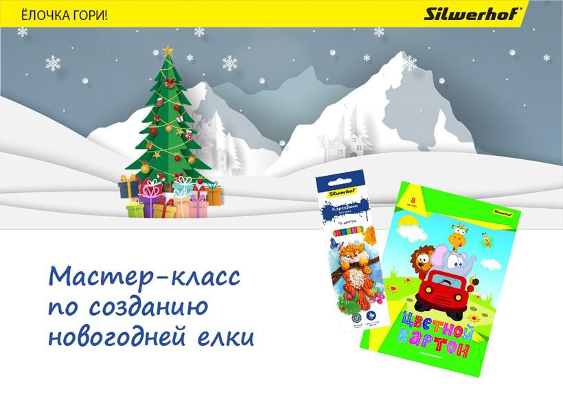 Партнерская программа по продукции Silwerhof