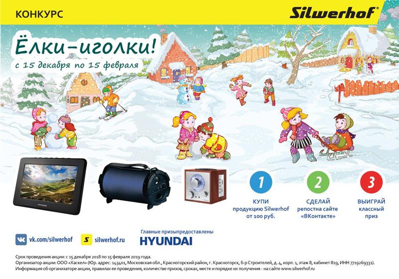 конкурс «Елки-иголки!»  от Silwerhof