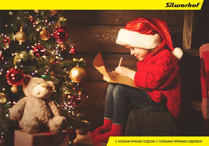 Silwerhof поздравляет с наступающим Новым годом и Рождеством!