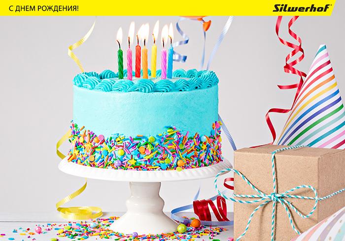 С днем рождения, Silwerhof!