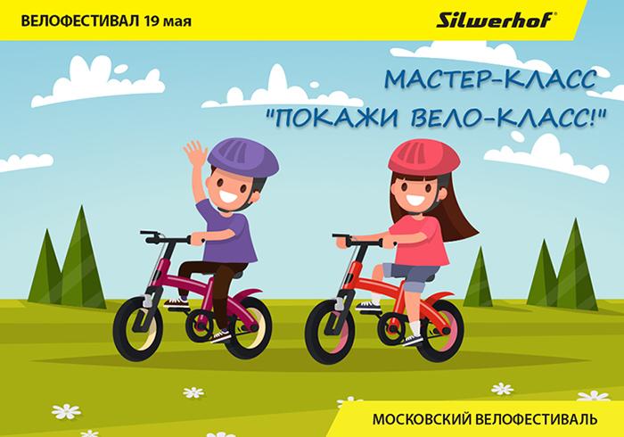 Покажи вело-класс