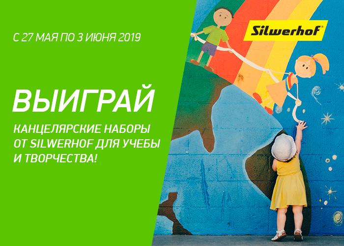Silwerhof и ПОЗИТРОНИКА запускают новый конкурс
