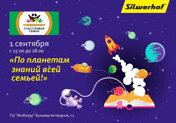 Мастер-класс от Silwerhof к 1 сентября «По планетам знаний всей семьей!»