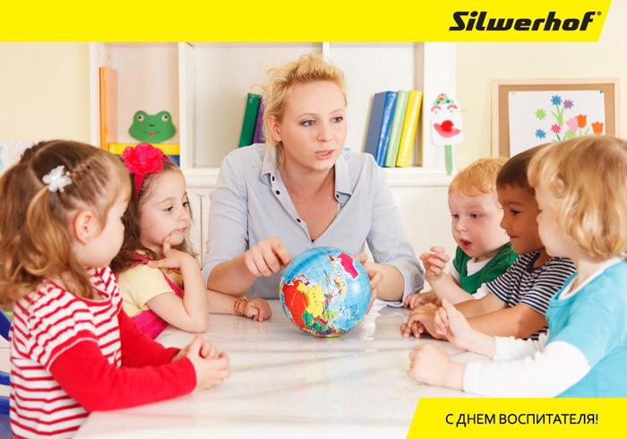 Silwerhof поздравляет с Днем воспитателя!