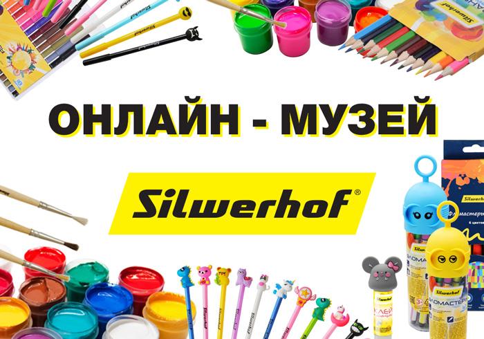 Онлайн-музей творчества Silwerhof. Вторая экспозиция
