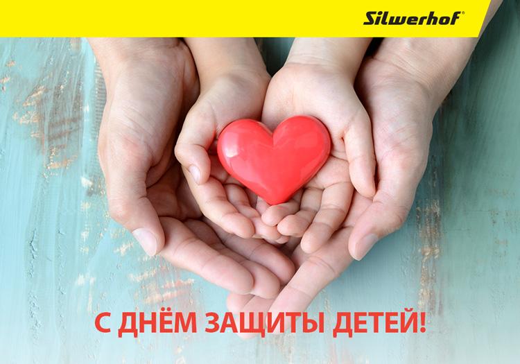 Silwerhof поздравляет с Международным днем защиты детей!