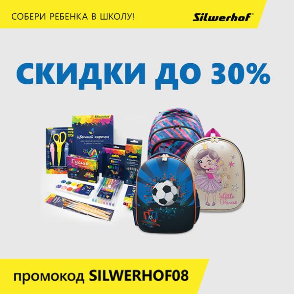 Готовимся к школе вместе с Silwerhof!