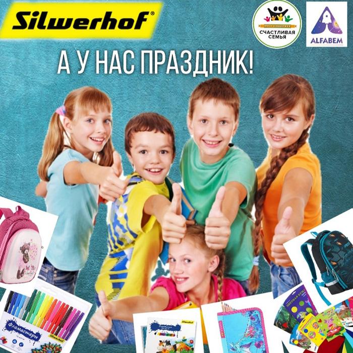 Silwerhof дарит подарки к началу учебного года