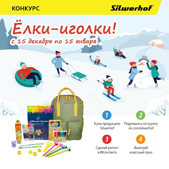 Silwerhof запускает зимний конкурс «Елки-иголки!»