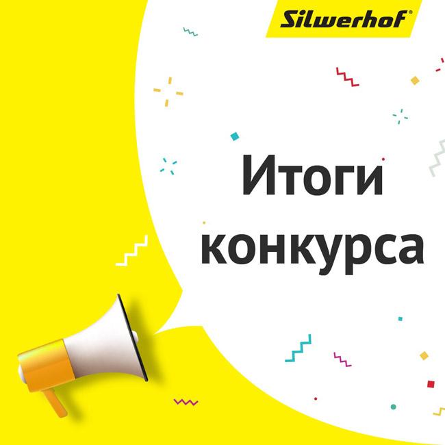 Завершился конкурс Silwerhof ко Дню защиты детей