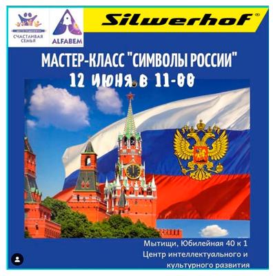 Silwerhof помог провести творческий мастер-класс ко Дню России